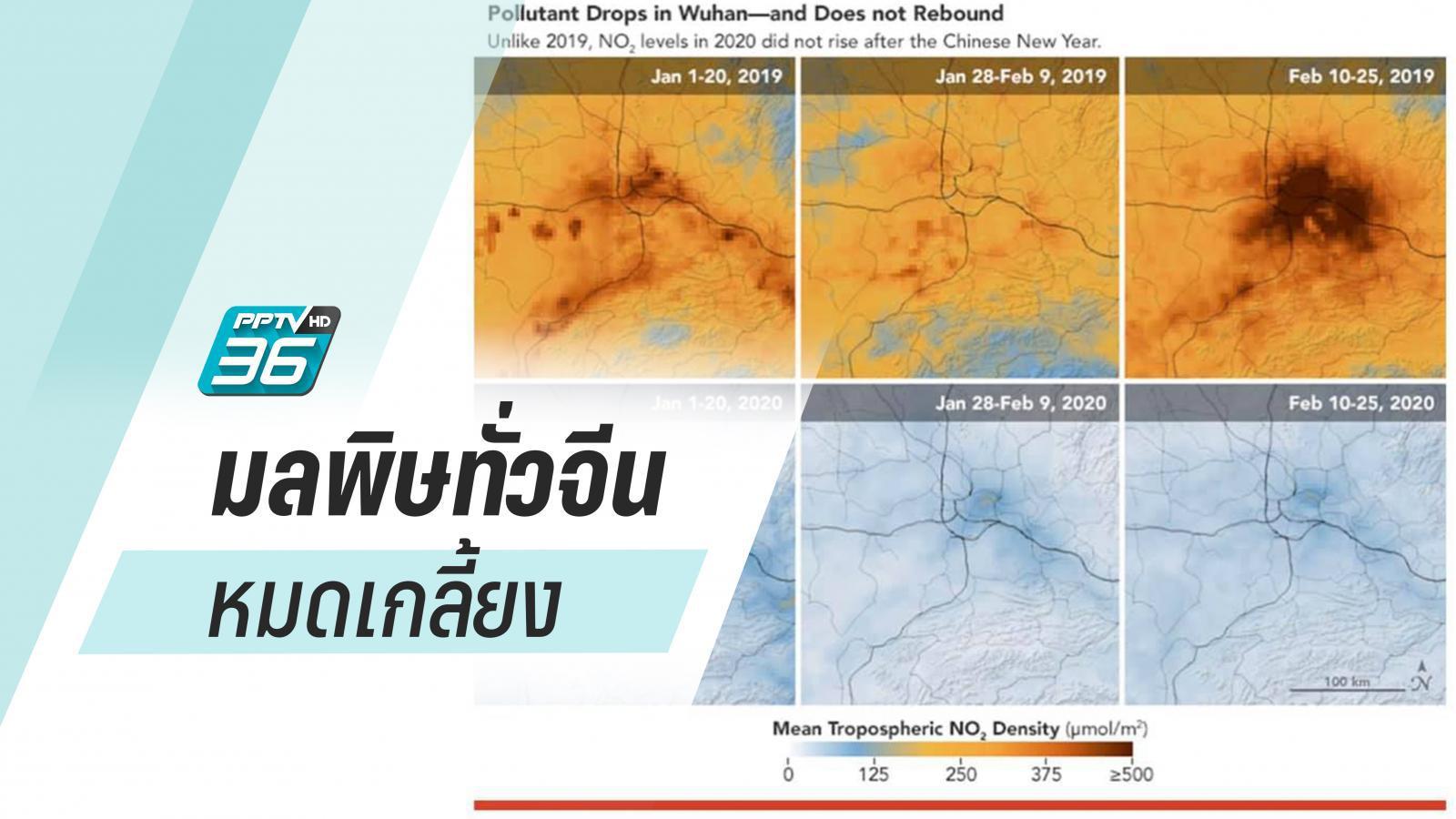 """""""นาซา"""" เผย ภาพดาวเทียมมลพิษทั่วจีนลดลงท่ามกลางการระบาด """"โรคโควิด-19"""""""