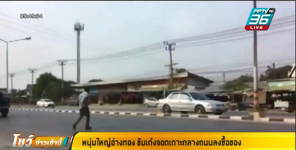 วิจารณ์สนั่น ชายจอดรถกลางถนน เดินข้ามฝั่งเข้าร้านกระดวกซื้อ