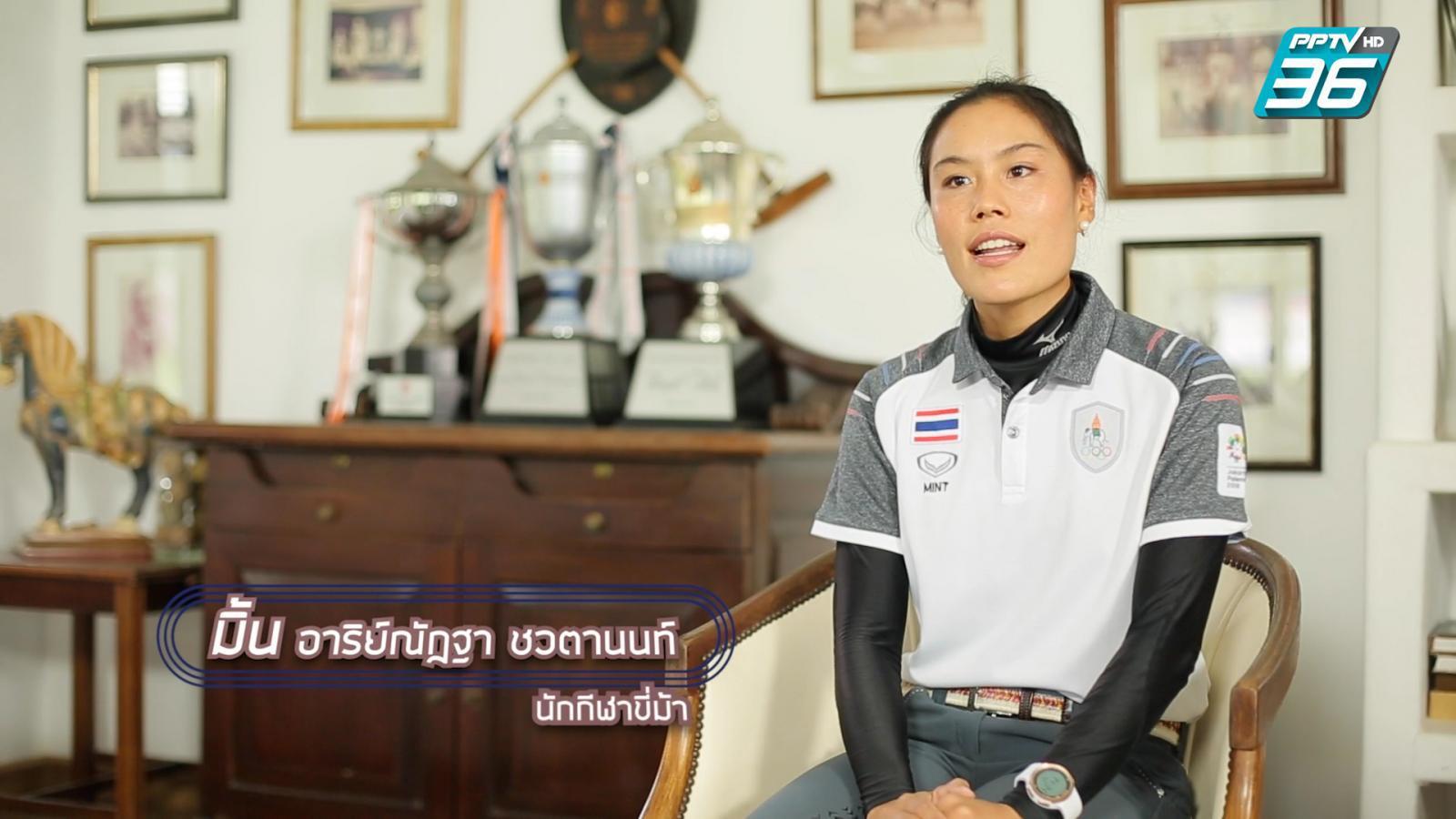 """"""" มิ้น"""" อาริย์ณัฏฐา ชวตานนท์ นักกีฬาขี่ม้าทีมชาติไทย"""