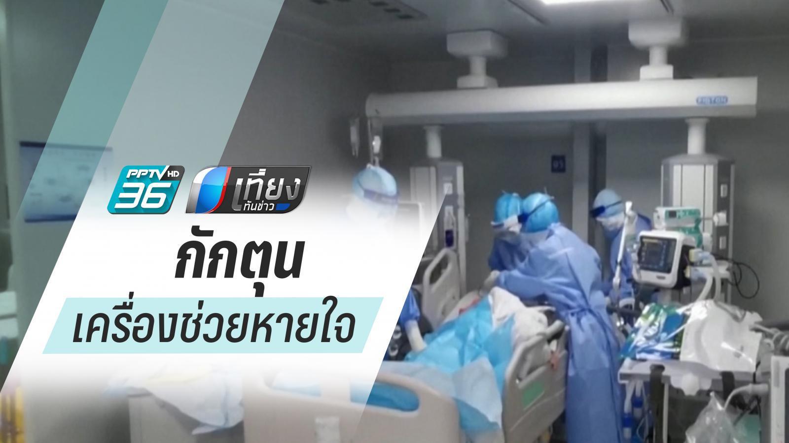 WHO แนะ นานาชาติ เร่งหาเครื่องช่วยหายใจ รองรับผู้ป่วยหนักโควิด-19