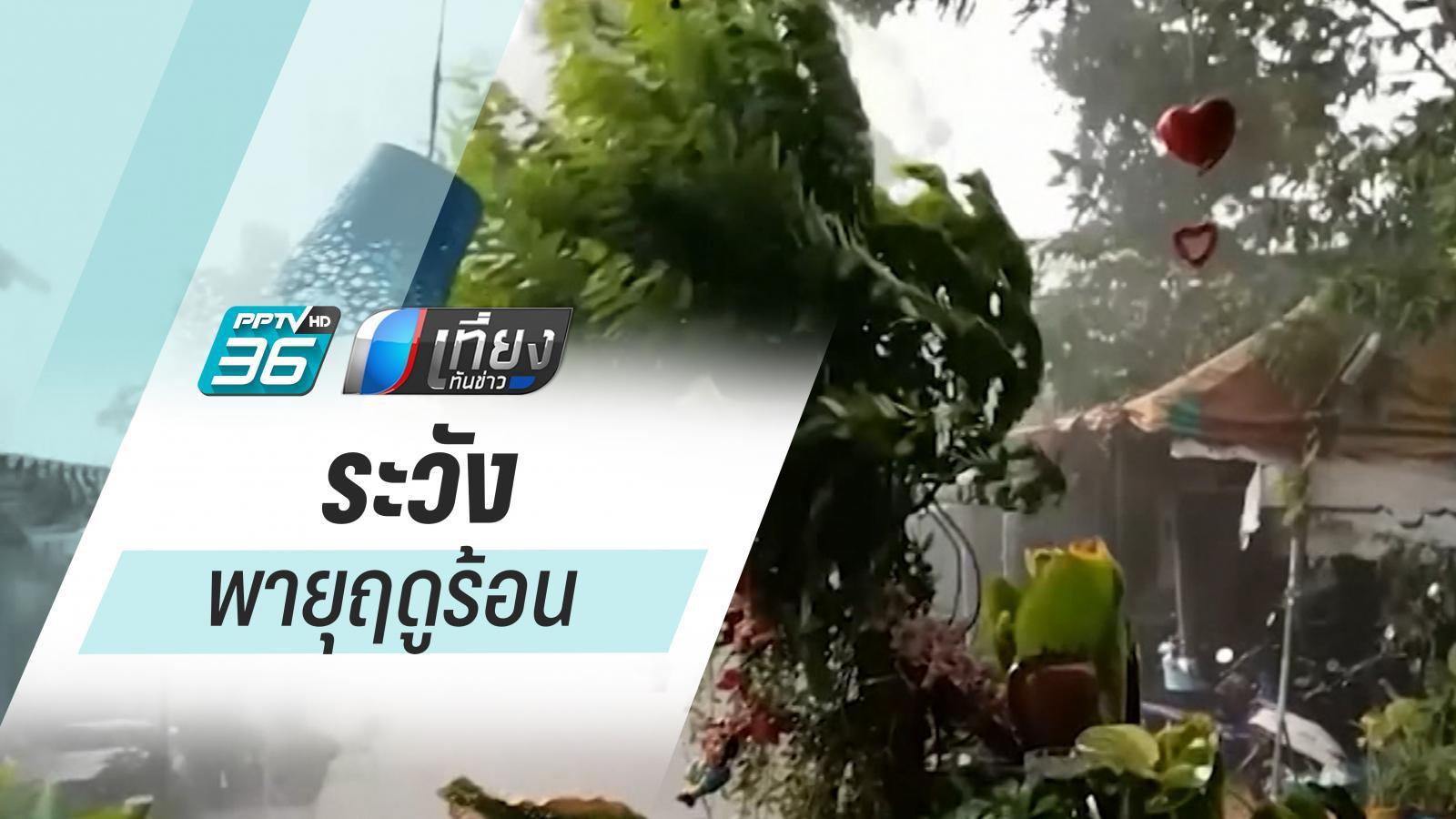 อุตุฯ เตือน พายุฤดูร้อนถล่มไทย 3-5 มีนา นี้