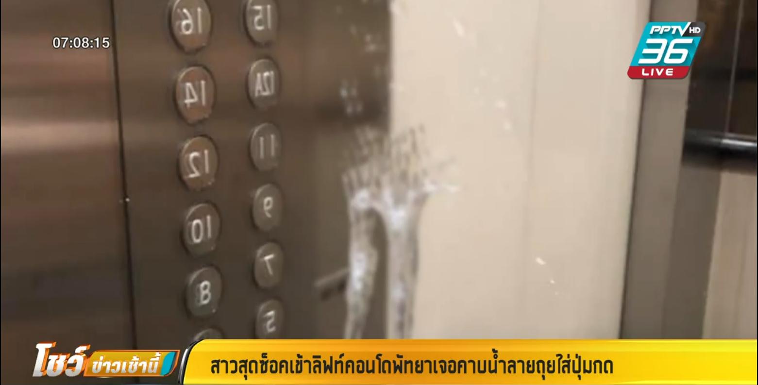สุดช็อก !! สาวเจอคราบน้ำลาย บนปุ่มกดลิฟต์