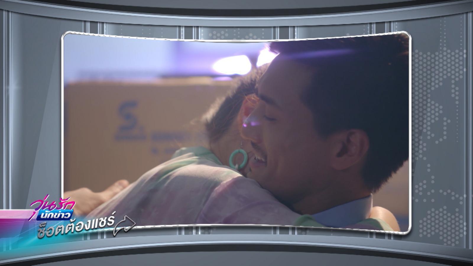วุ่นรักนักข่าว EP.7 | ฟินสุด | ช็อตต้องแชร์ | PPTV HD 36