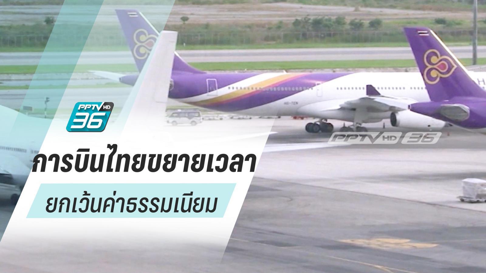 การบินไทยขยายเวลายกเว้นค่าธรรมเนียมการเปลี่ยนแปลงเที่ยวบินเพิ่มเติม