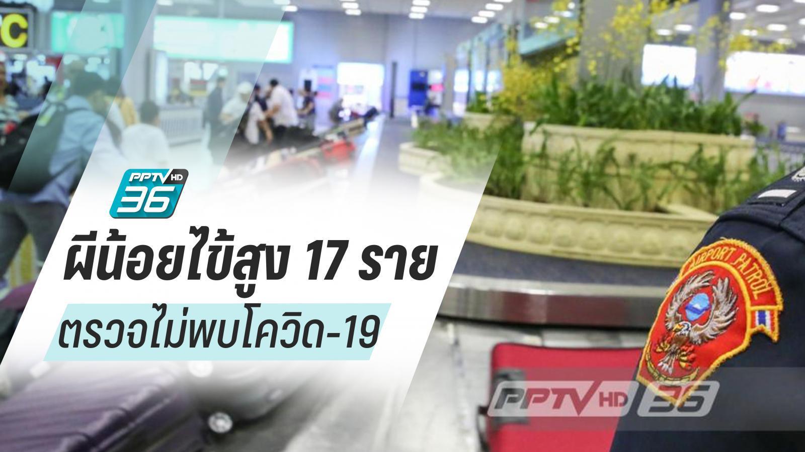 """""""ผีน้อย""""กลับไทย 158 ราย มีไข้สูง 17 ราย ตรวจไม่พบเชื้อโควิด-19"""