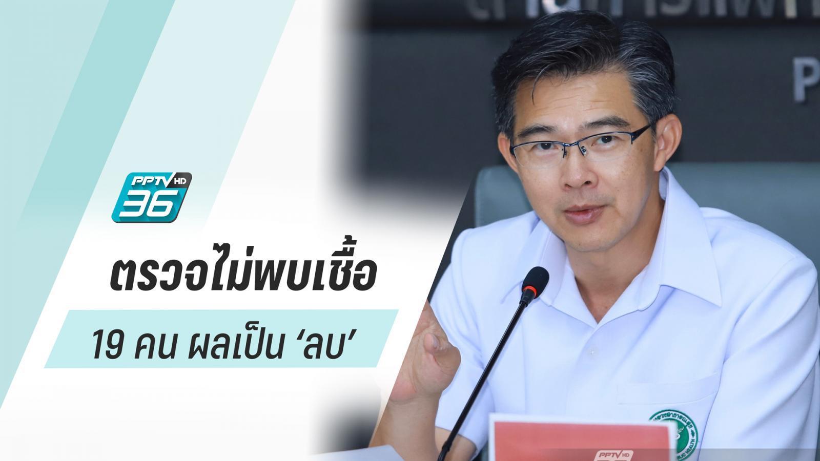 สธ. เผยแรงงานไทยกลับเกาหลีมีไข้ 19 คน ตรวจไม่พบโควิด-19