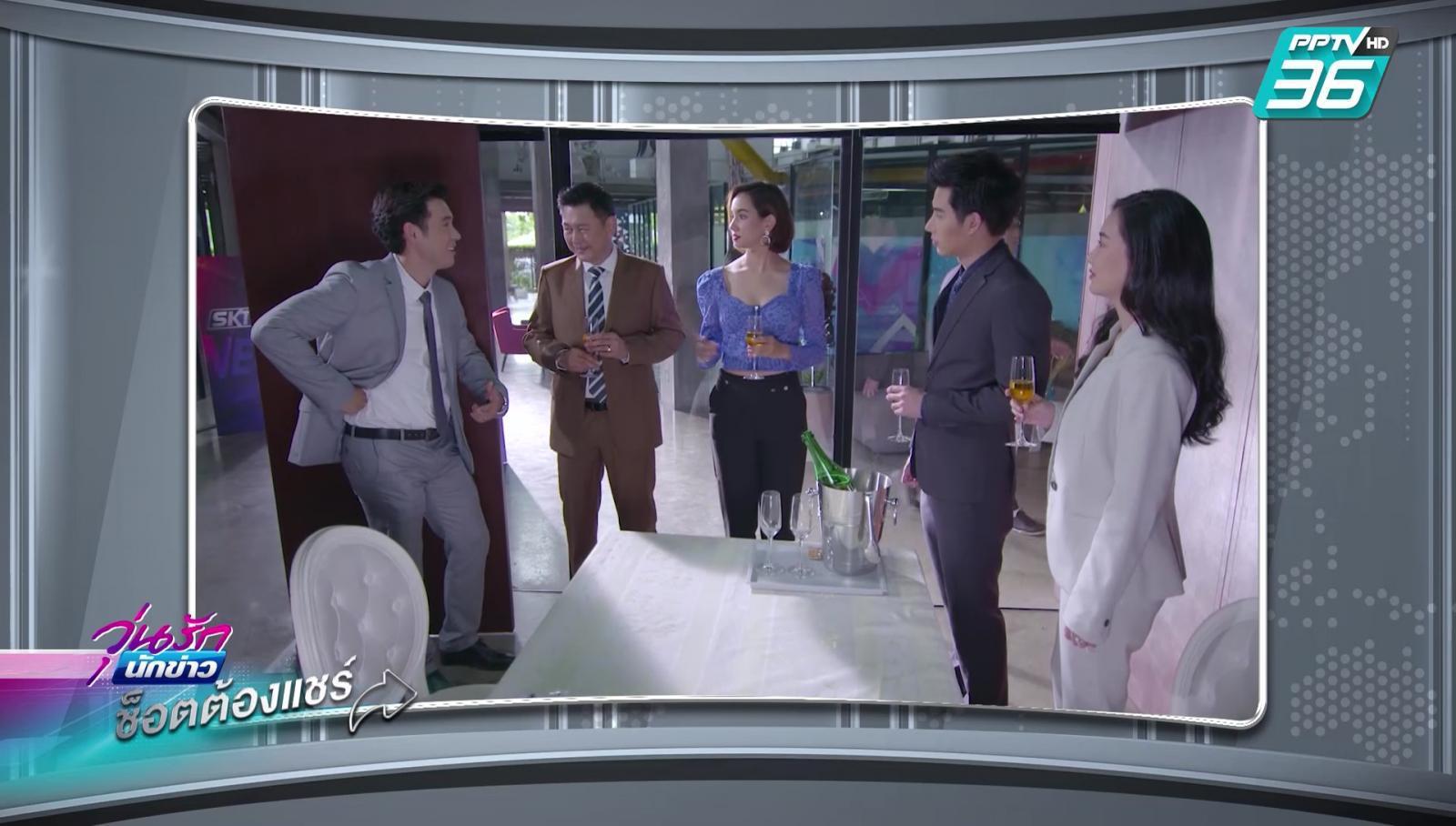 วุ่นรักนักข่าว EP.8 | ฟินสุด | ช็อตต้องแชร์ | PPTV HD 36