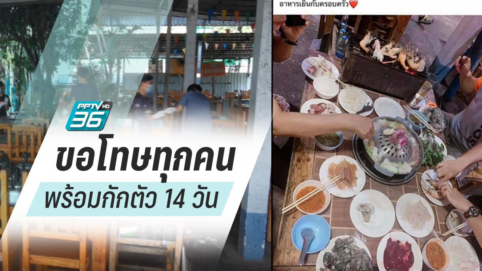 """""""ผีน้อยกลับไทย""""ดอดกินหมูกระทะ ขอสังคมให้อภัย พร้อมกักตัว 14 วัน"""