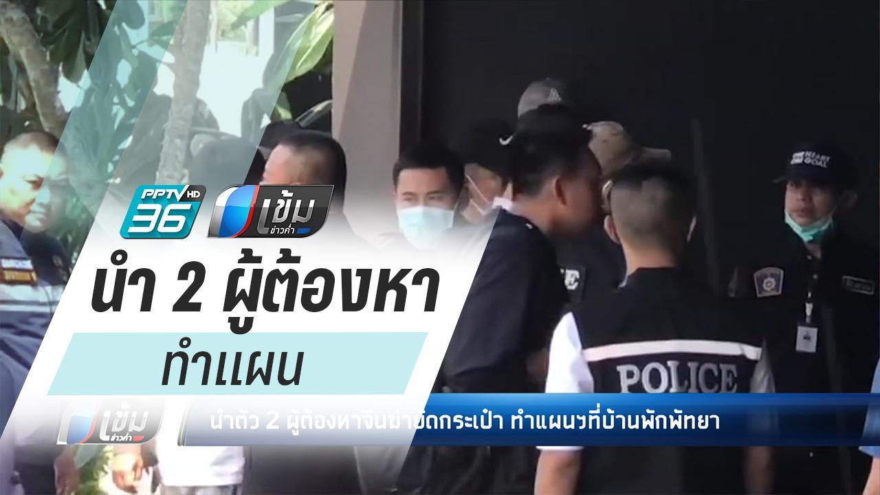 นำตัว 2 ผู้ต้องหาจีนฆ่ายัดกระเป๋า ทำแผน ที่บ้านพักพัทยา