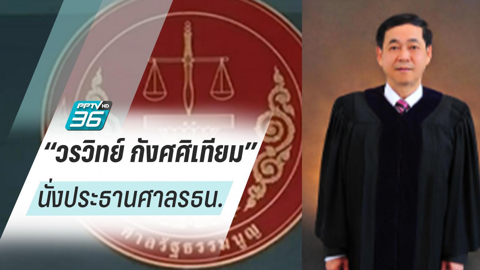 """เลือก """"วรวิทย์ กังศศิเทียม"""" นั่งประธานศาลรัฐธรรมนูญคนใหม่"""