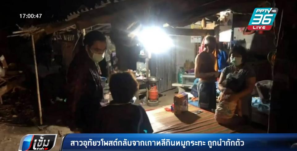 สาวอุทัยฯโพสต์กลับจากเกาหลีกินหมูกระทะ ถูกนำกักตัว