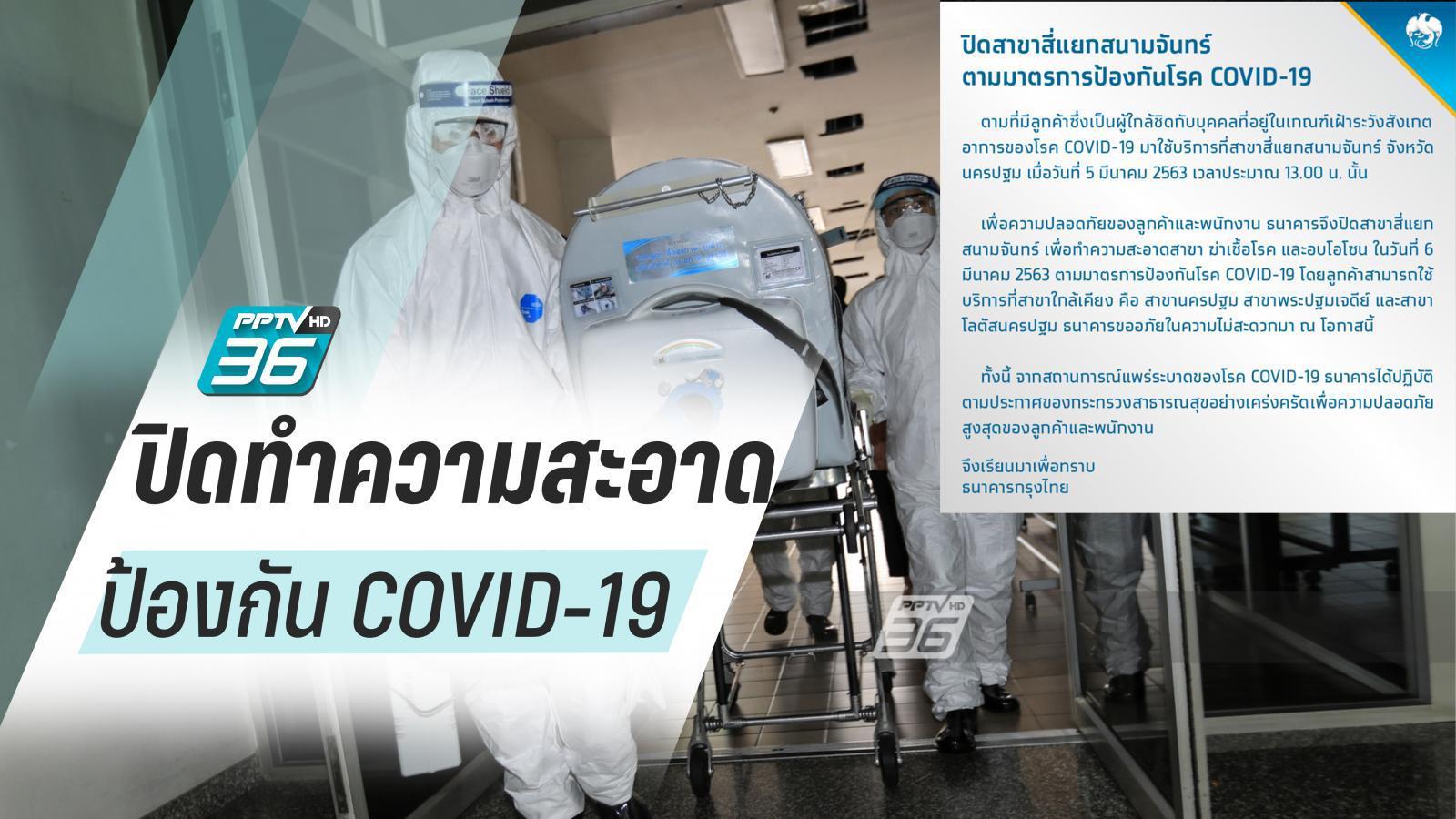 กรุงไทย ปิดสาขาสี่แยกสนามจันทร์ ป้อง COVID-19