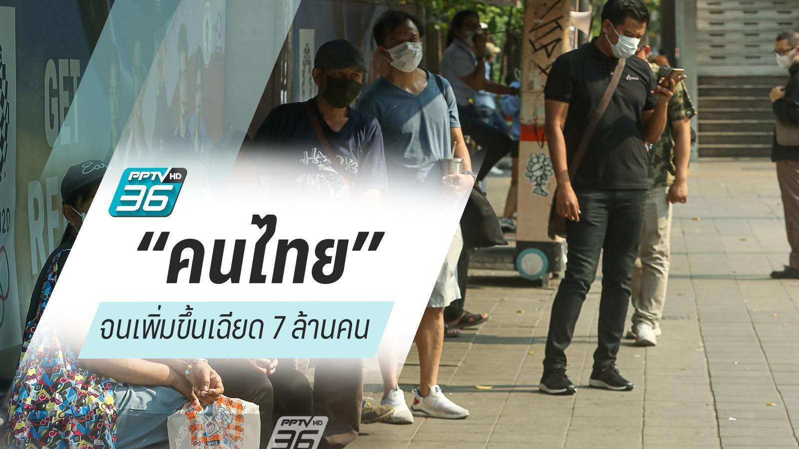 ธนาคารโลก ชี้ คนไทยยากจนเพิ่มขึ้นเฉียด 7 ล้านคน