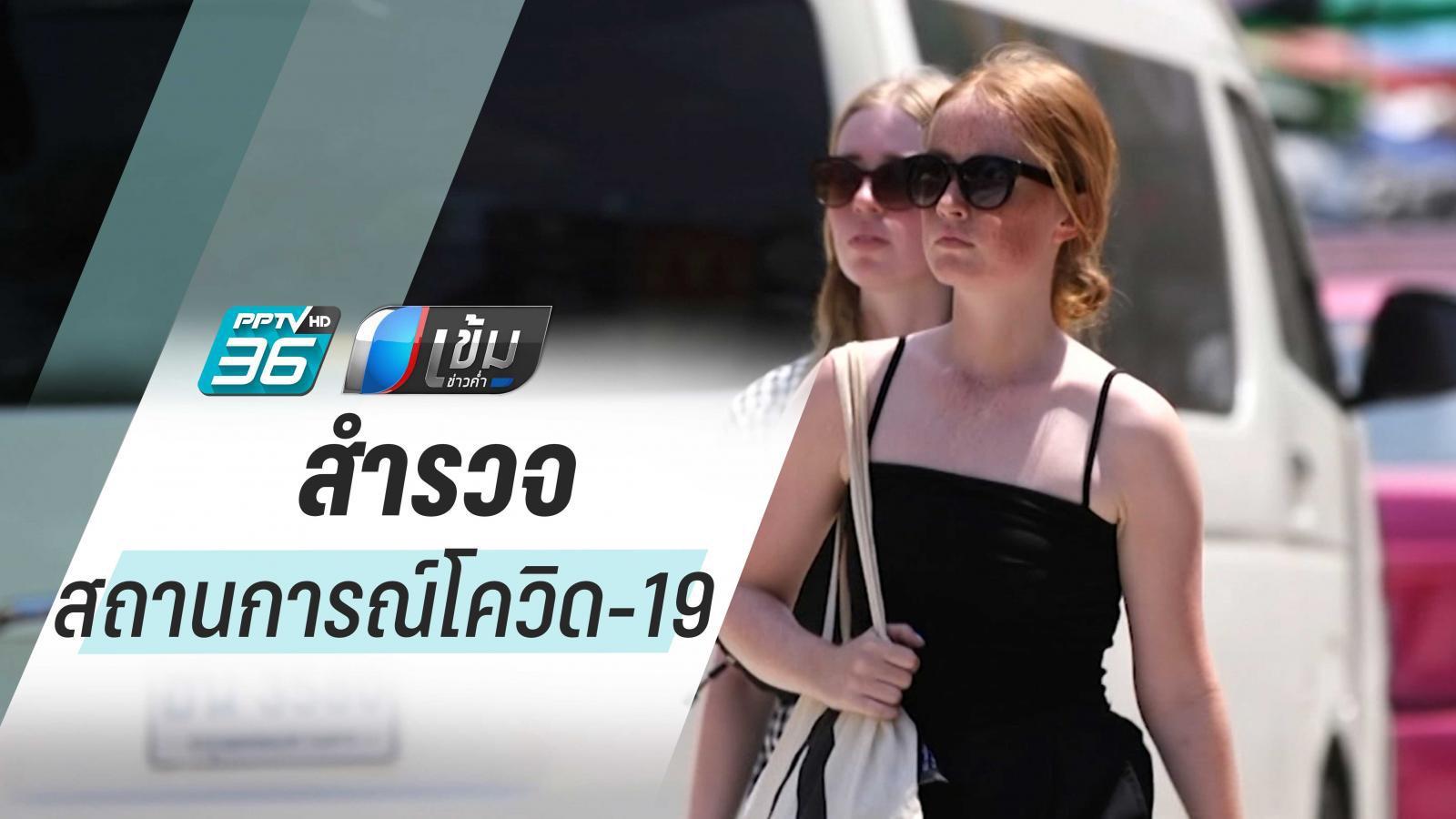 สำรวจสถานการณ์นักท่องเที่ยวต่างชาติไทยหลังโควิด-19