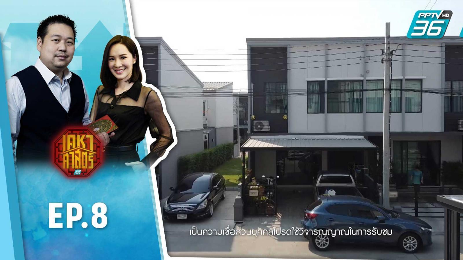 เคหาศาสตร์ EP.8  | บ้านส่งผลต่อบุพการี | PPTV HD 36