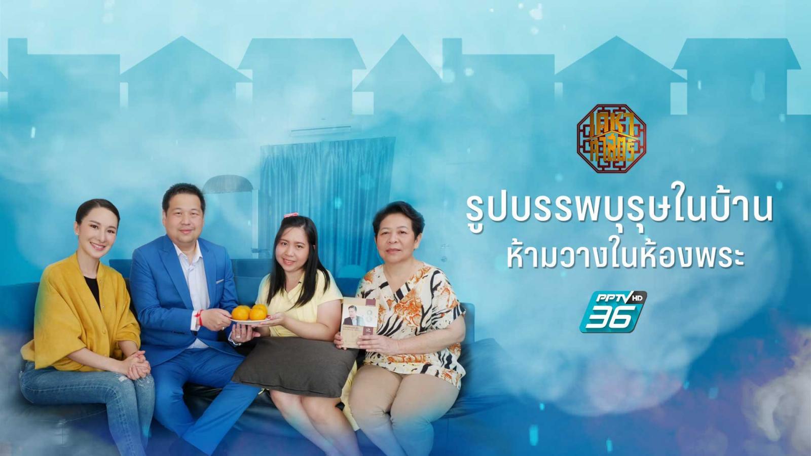 เคหาศาสตร์ | ตี่ลี่ ฮวงจุ้ย | รูปบรรพบุรุษในบ้าน ห้ามวางในห้องพระ  | PPTV HD 36
