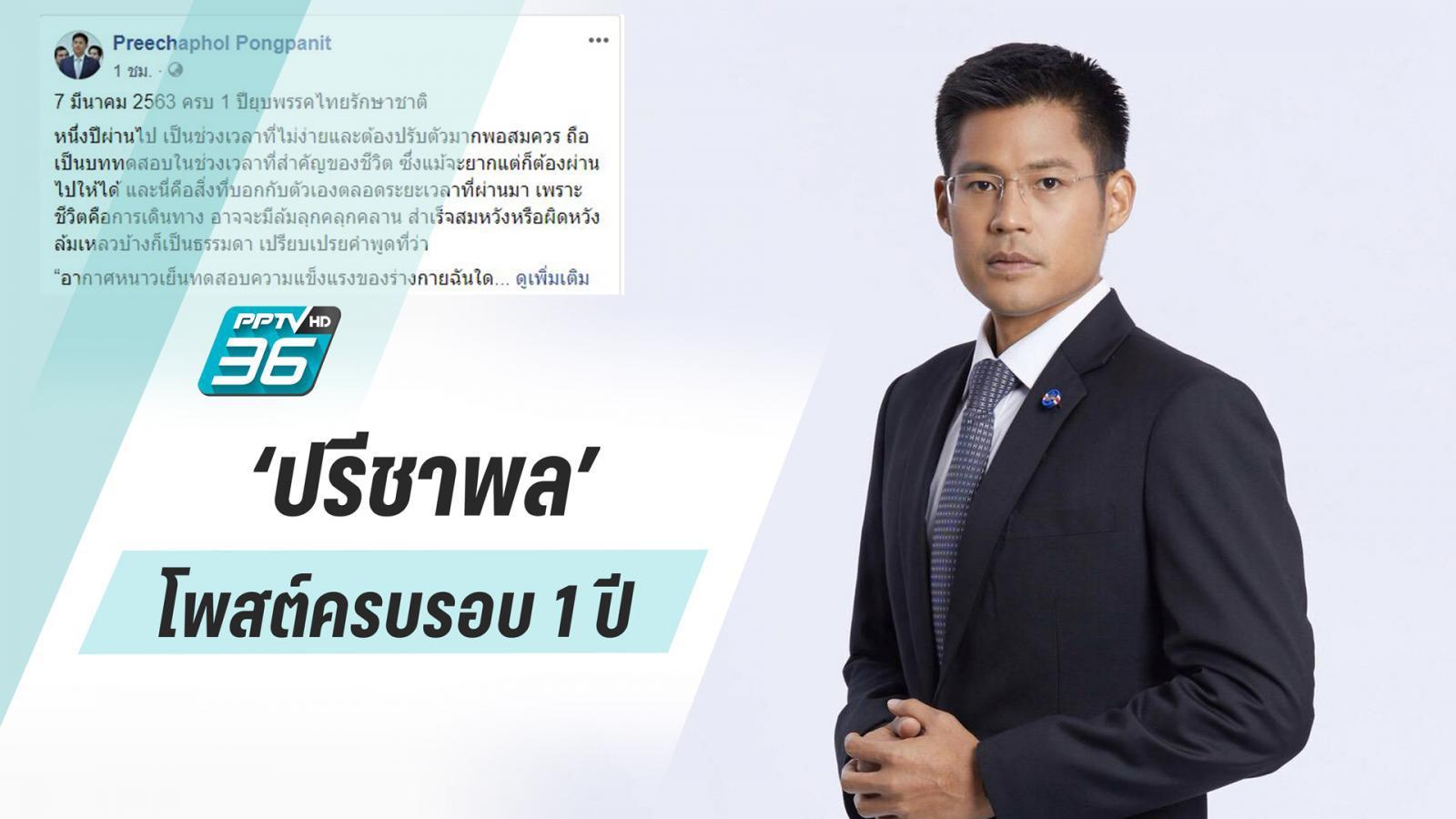 7 มี.ค. 63 ครบ 1 ปียุบพรรคไทยรักษาชาติ