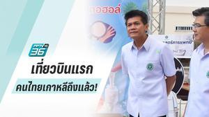 คนไทยจากเกาหลีถึงไทย 200 คน ถูกคัดกรองหมด ส่วนหนึ่งอยู่ฐานทัพเรือสัตหีบ