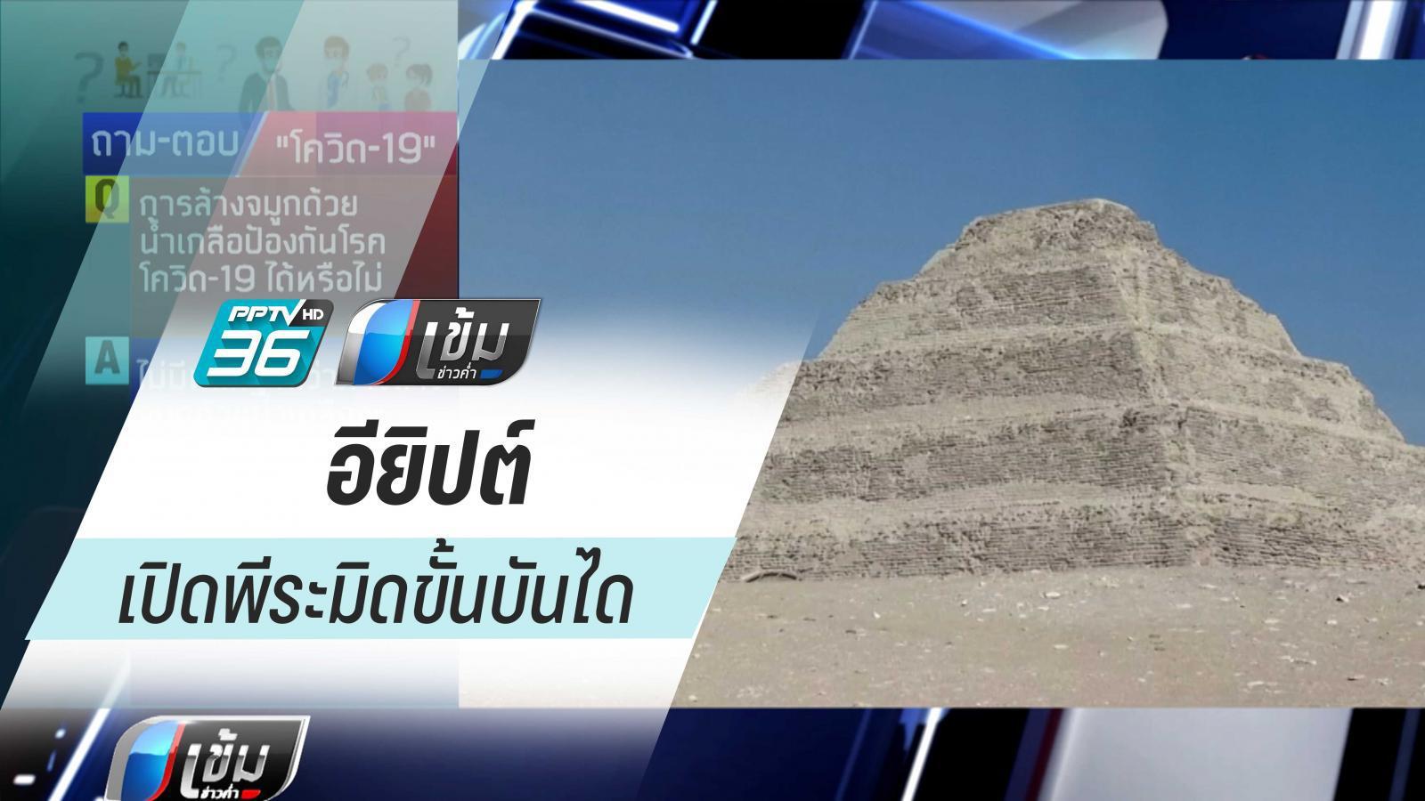 อียิปต์เปิดพีระมิดขั้นบันไดให้เข้าชมอีกครั้งหลังปิดบูรณะนาน 14 ปี