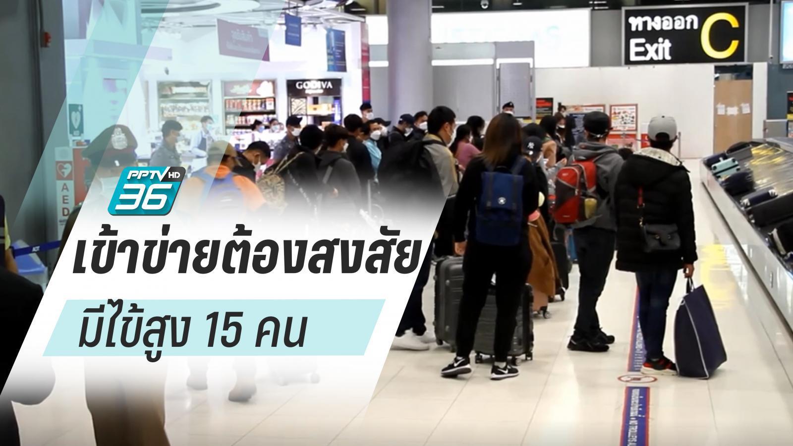 พบแรงงานไทยกลับจากเกาหลี เข้าข่ายต้องสงสัยมีไข้สูง 15 คน