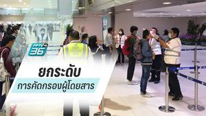 สนามบินดอนเมือง ยกระดับมาตรการคัดกรองผู้โดยสาร ป้องกันโควิด-19