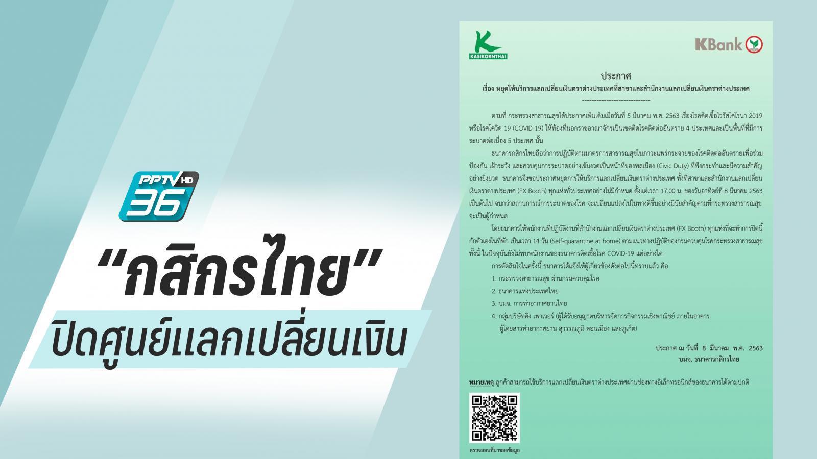 """""""กสิกรไทย"""" ปิดศูนย์บริการแลกเปลี่ยนเงินทั่วไทย สั่งพนง.กักตัวเอง 14 วัน"""