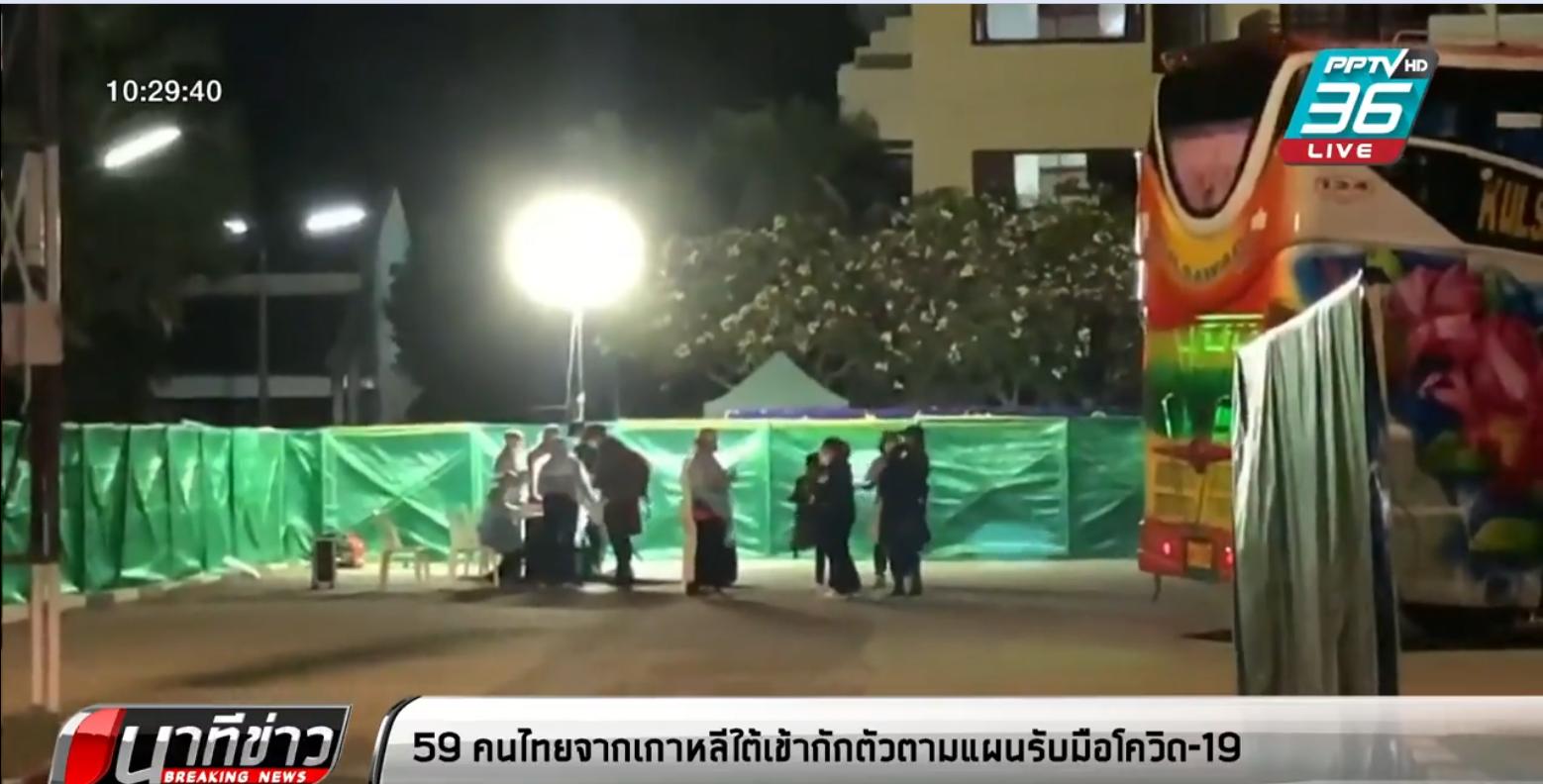 คนไทย 59 คน จากเกาหลี เข้ากักตัวสัตหีบ ตามแผนรับมือโควิด-19