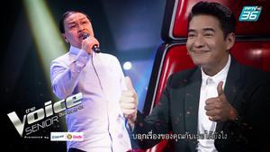 The Voice Senior Thailand 2020 EP.4 | เสียงดีแบบนี้ ต้องยกนิ้วให้รัวๆ