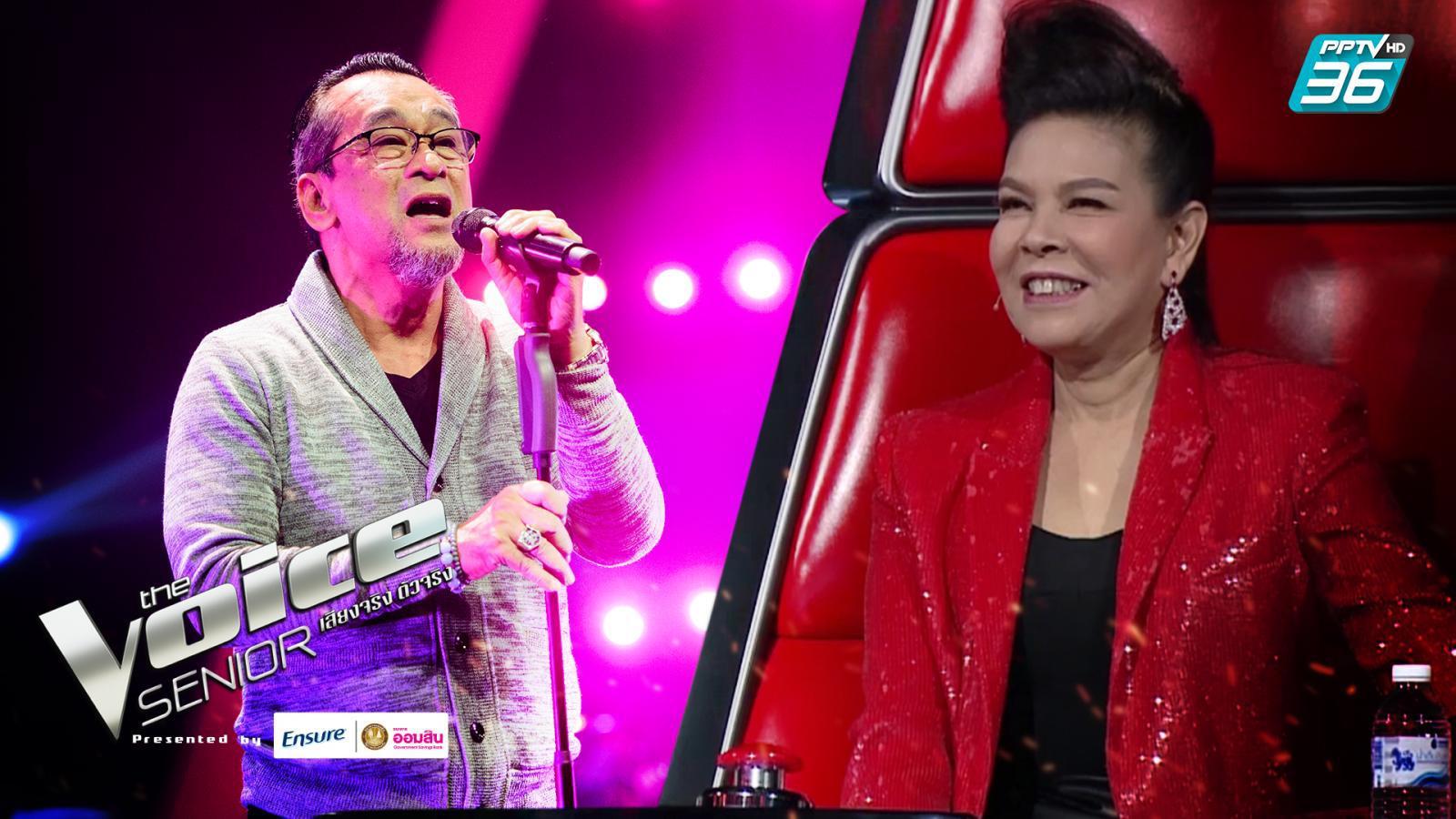 The Voice Senior Thailand 2020 EP.4 | ผู้เข้าแข่งขันลูกครึ่งฟิลิปปินส์ ที่ 4 โค้ชรุมแย่งตัว!