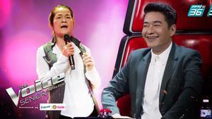 The Voice Senior Thailand 2020 EP.4 | น่ารักจนโค้ชก้องหยุดชมไม่ได้!