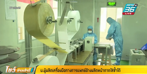 บ.ผู้ผลิตเครื่องมือทางการแพทย์อ้างผลิตหน้ากากใส่ซ้ำได้