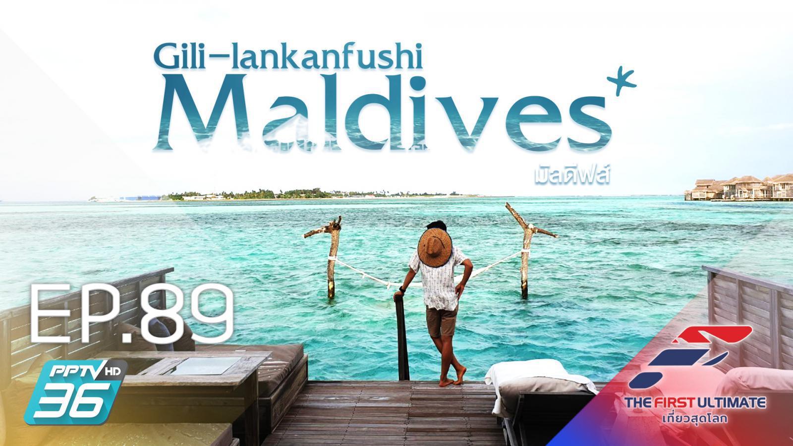 Maldives-Gili Lankanfushi ตอนที่ 1