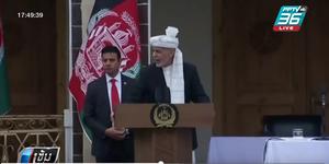 ผู้นำอัฟกานิสถานสาบานตน ท่ามกลางเสียงระเบิด