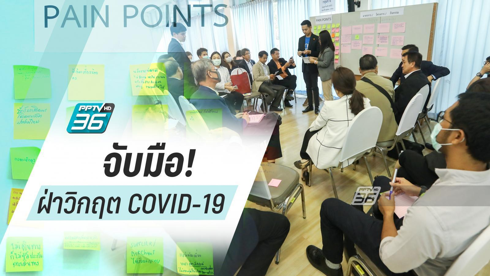 PPTVHD36 เปิดพื้นที่ออนไลน์ช่วยเอกชนฝ่าวิกฤต COVID-19