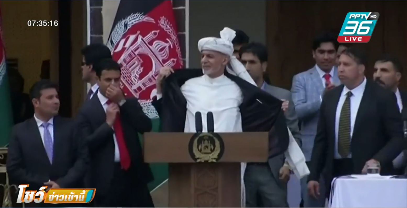 ผู้นำอัฟกานิสถาน สาบานตน ท่ามกลางเสียงจรวด-ระเบิด ก่อนเปิดเสื้อโชว์ ว่าไม่เป็นไร