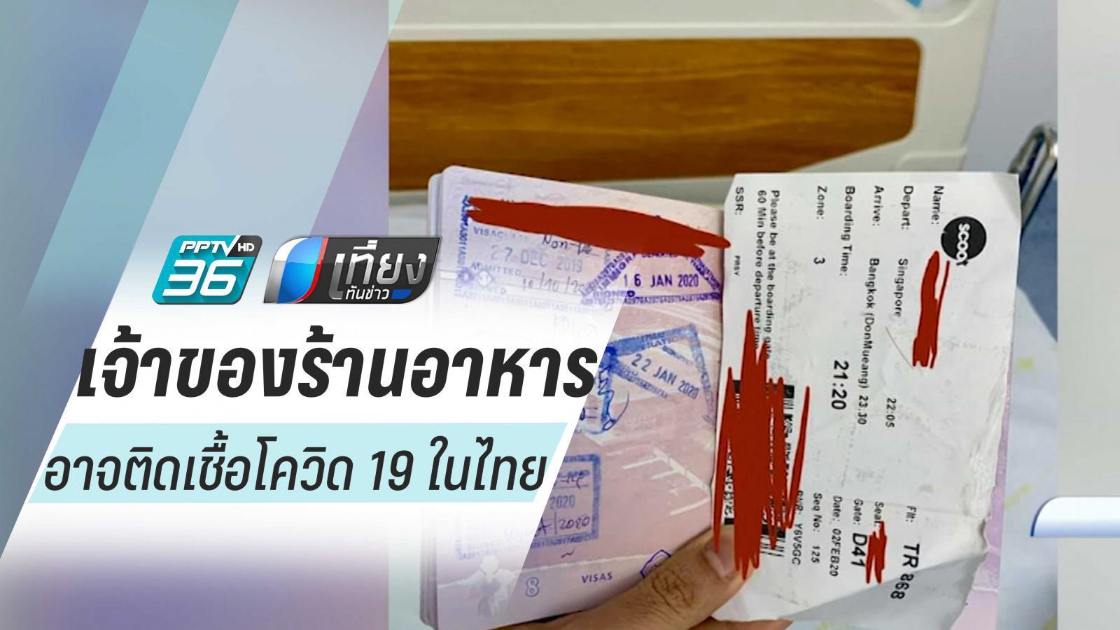 เจ้าของร้านอาหารตั้งข้อสังเกตอาจติดเชื้อโควิด-19 ที่ไทย