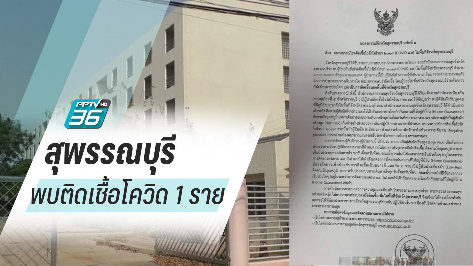สุพรรณบุรี ประกาศพบผู้ติดเชื้อโควิด-19 จำนวน 1 ราย