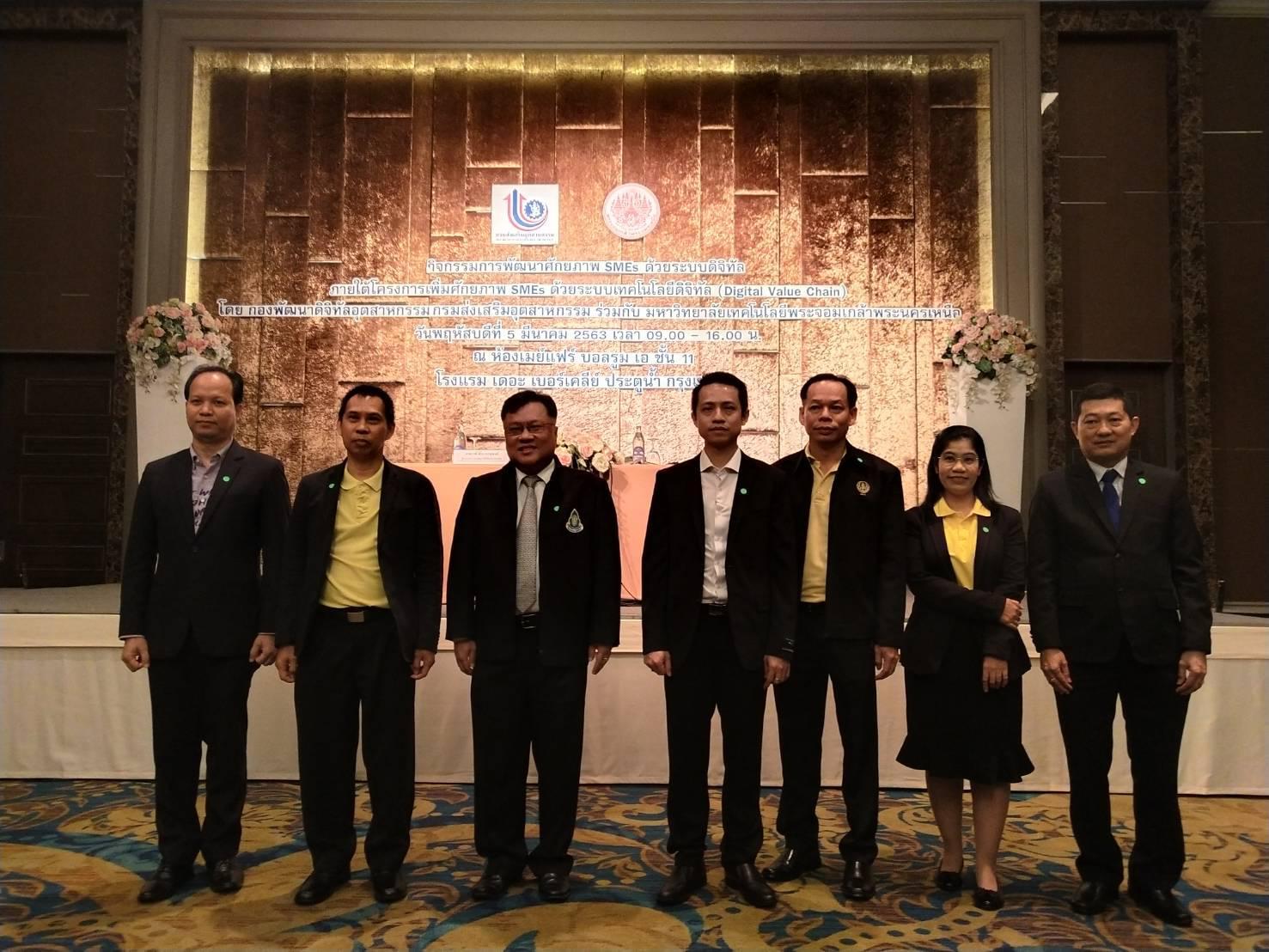 กองพัฒนาดิจิทัลฯ จับมือ มจพ. เสริมศักยภาพดิจิทัล เอสเอ็มอีไทย สู่ระดับโลก