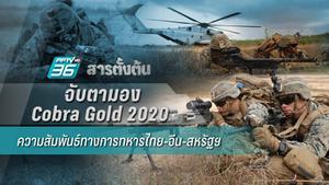จับตามอง Cobra Gold 2020