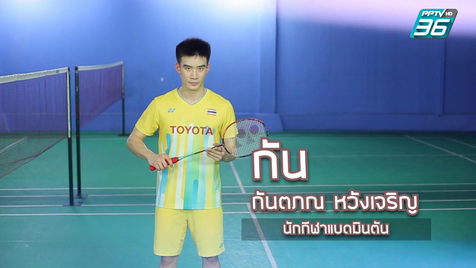 นักแบดมินตันชายเดี่ยวมือ 1 ของไทย กันตพล หวังเจริญ