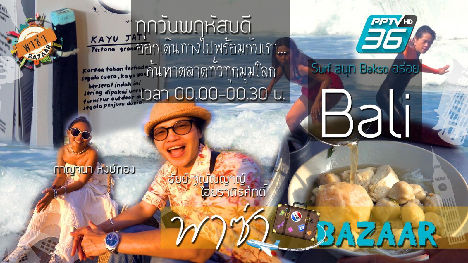 Surf สนุก Bakso อร่อย Bali