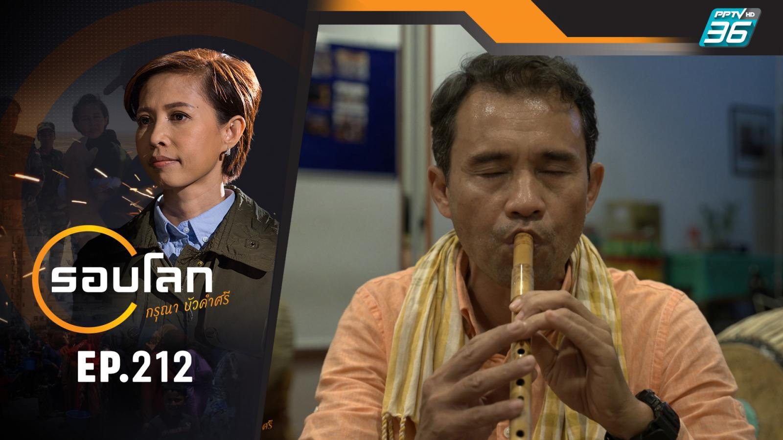 ดนตรีช่วยชีวิต : กัมพูชา