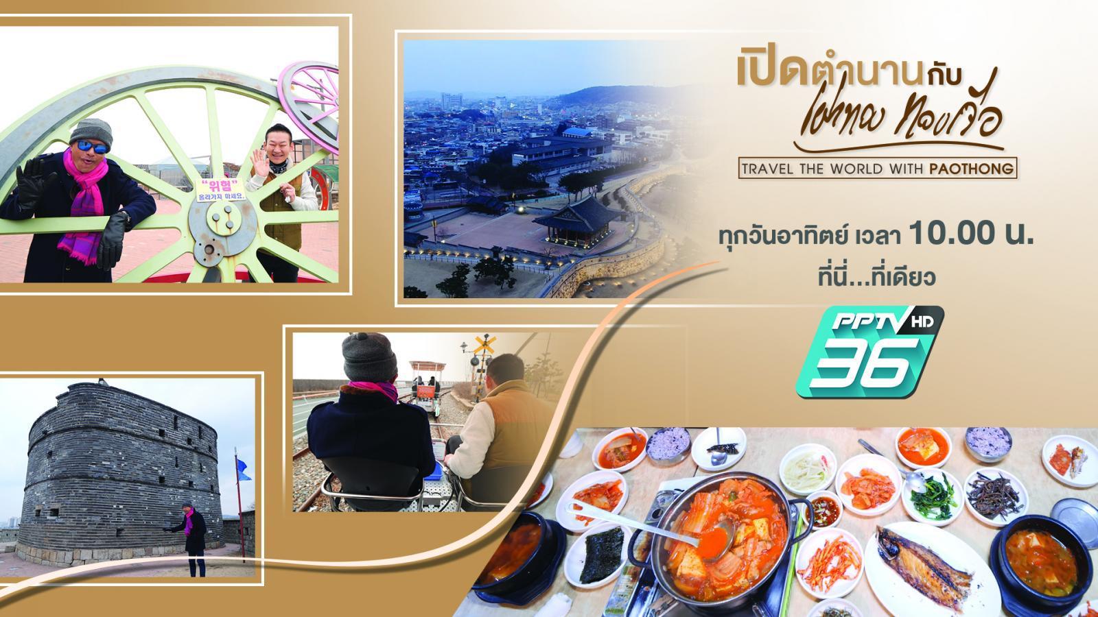 ซูว็อนตะลอนทัวร์ ประเทศเกาหลีใต้