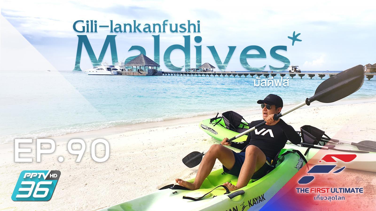 Maldives-Gili Lankanfushi ตอนที่ 2