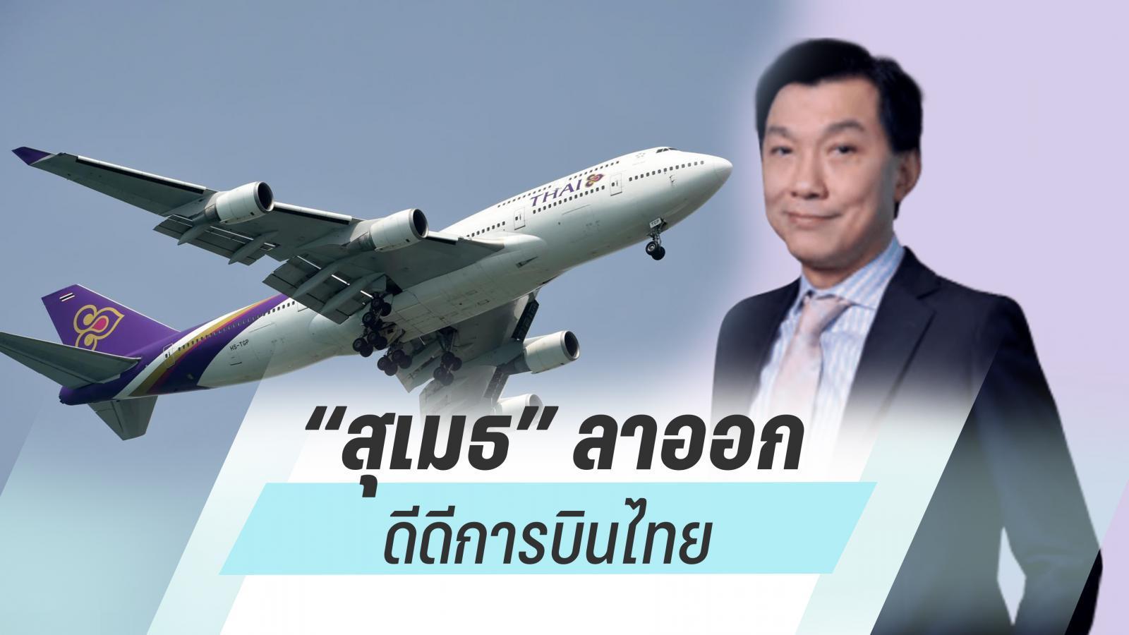 """""""สุเมธ"""" ลาออก ดีดีการบินไทย มีผล 11 เม.ย.นี้"""