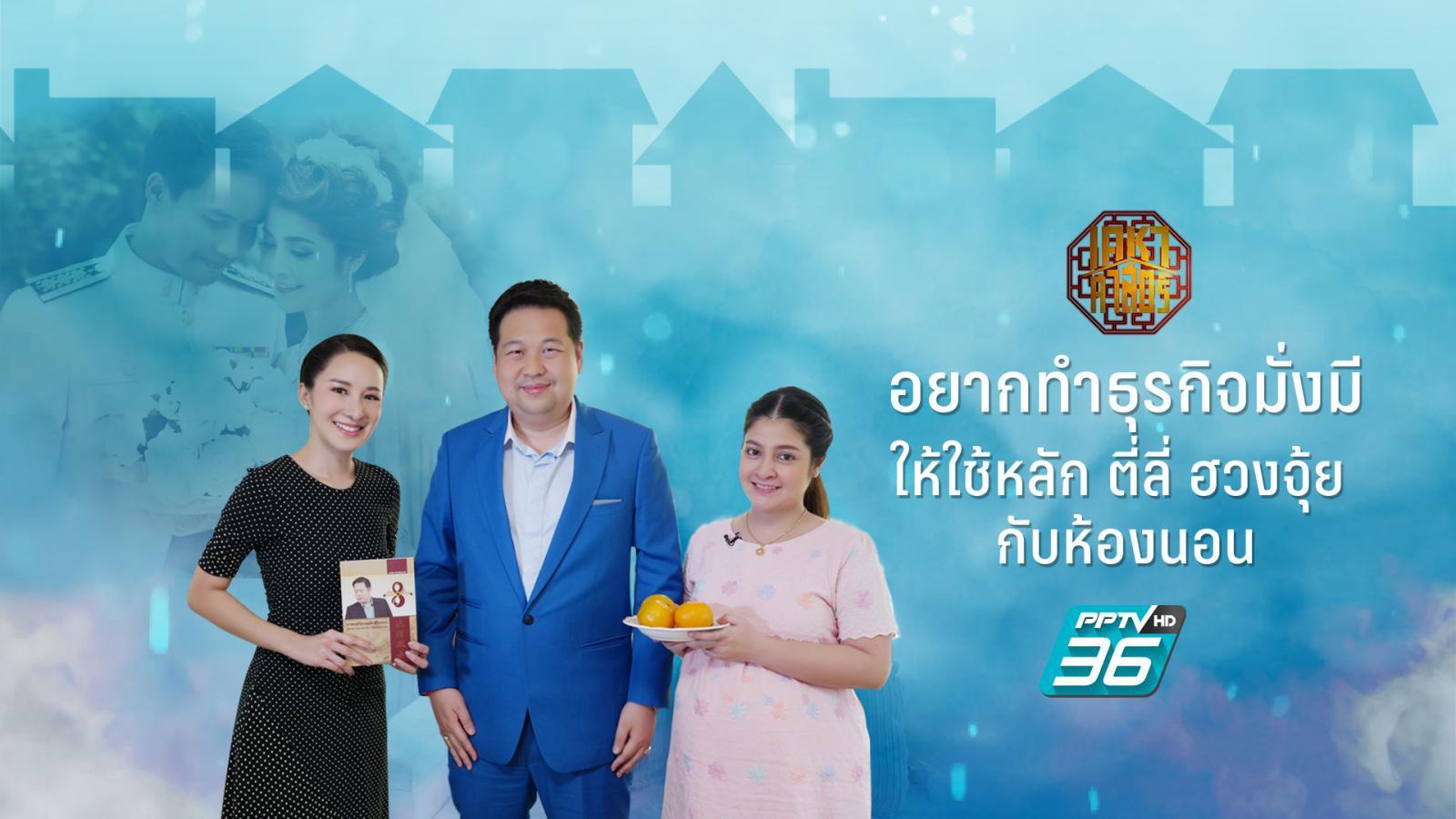 เคหาศาสตร์ | ตี่ลี่ ฮวงจุ้ย | ตำแหน่งห้องนอนในบ้านส่งผลให้เจ้าของบ้านมั่งมี | PPTV HD 36