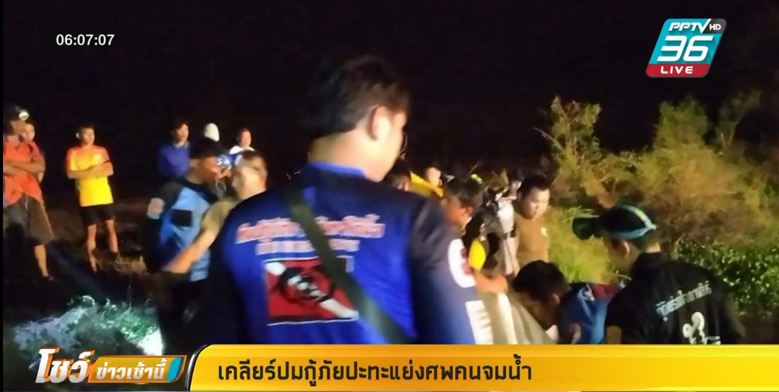 2 กู้ภัย หวิดวางมวย-โพสต์ข่มขู่ เหตุแย่งศพคนจมน้ำ