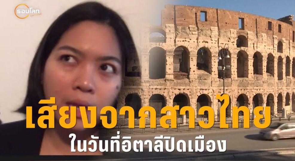 เสียงจากสาวไทยในวันที่อิตาลีปิดเมือง
