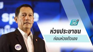 """""""เพื่อไทย"""" วอน ส.ส.รัฐบาล-ส.ว. ร่วมลงชื่อเปิดสภาฯ หาแนวทางแก้วิกฤตประเทศ"""