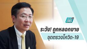 อย.ลั่นไม่มีชุดตรวจโควิด-19 ขึ้นทะเบียนในประเทศไทย